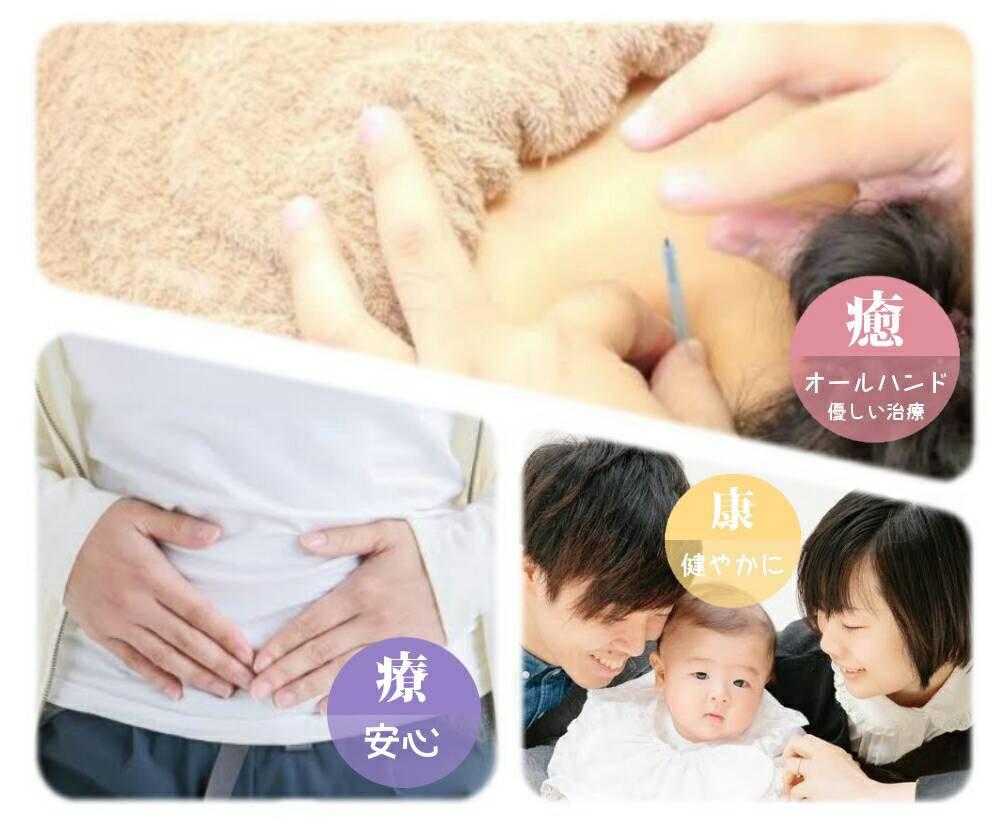 自分の心と体を整える鍼灸院 はりきゅうspaceArt : 鍼灸 金沢